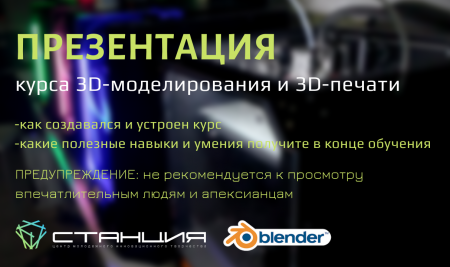 Онлайн курс 3D-моделирования и 3D-печати
