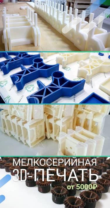 Серийная 3D-печать