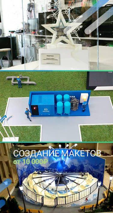 Создание промышленных макетов