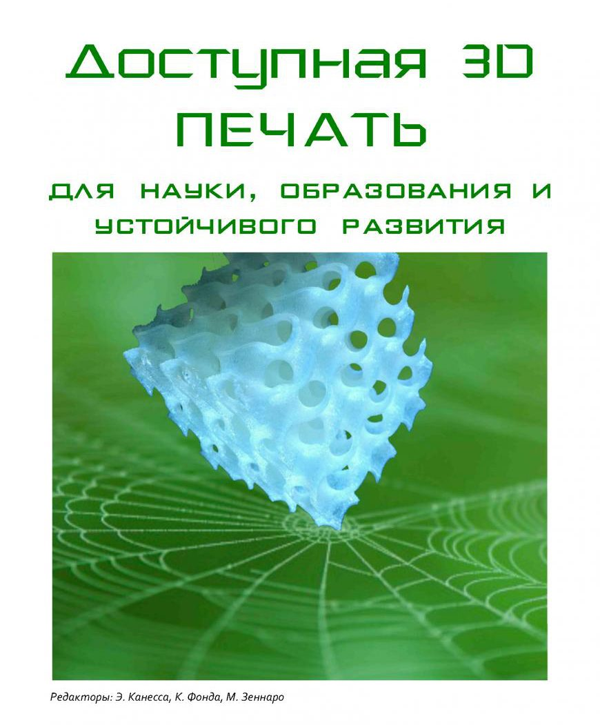 Доступная 3D печать для науки, образования и устойчивого развития. rev.2_Страница_001