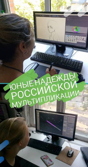 Надежды российской мультипликации за работой