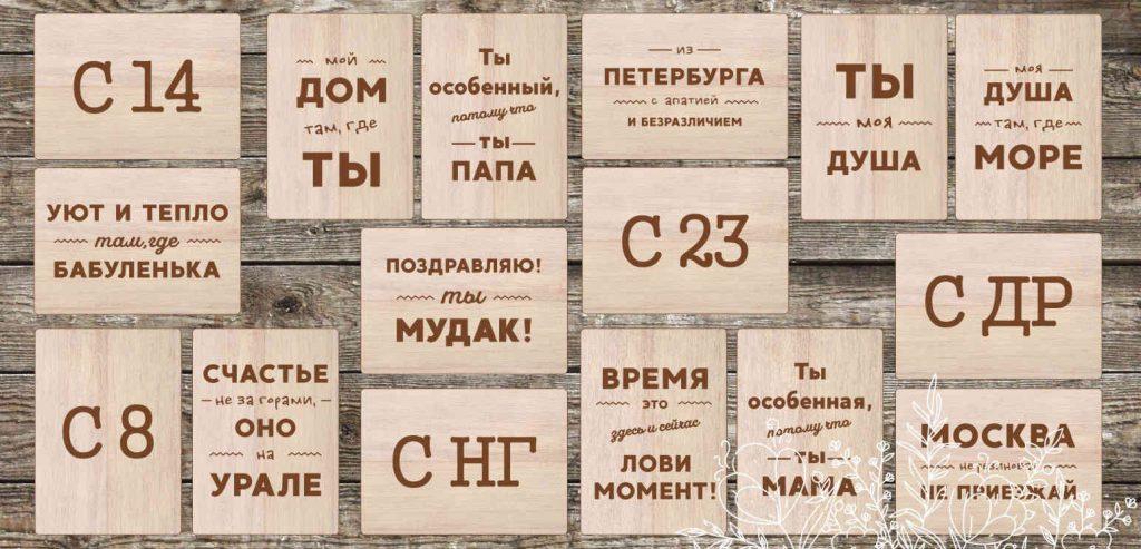 открытки приглашения и магниты с гравировкой