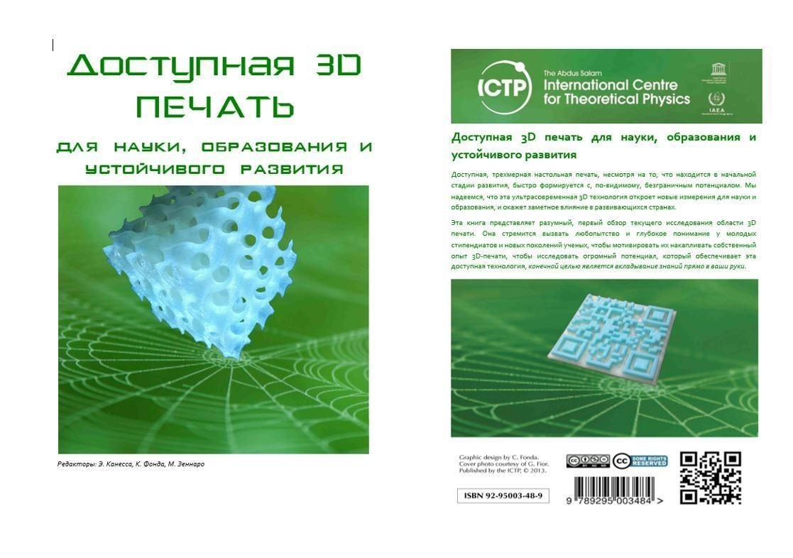 """Обложка книги """"Доступная 3d-печать для науки, образования и устойчивого развития"""""""