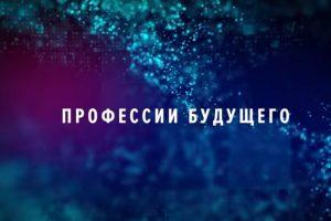 фильм_профессии-будущего