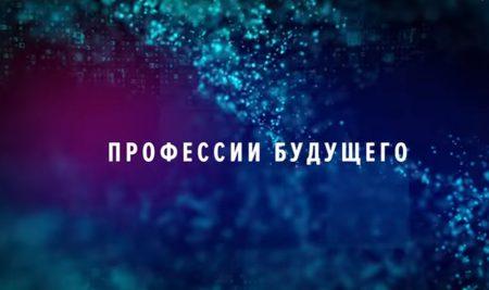 """Фильм """"Профессии будущего"""" от Кружкового движения"""