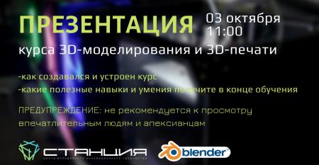 Презентация курса 3d-моделирования в Blender для 3d-печати