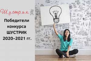 ШУСТРИК 2021