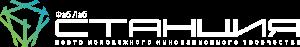 logo_stantsia_white